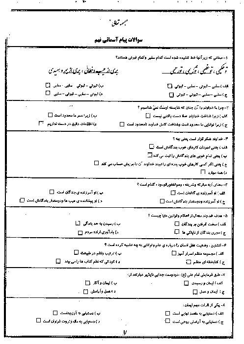 سوالات تستي پيام هاي آسمان ويژه آمادگي آزمون نمونه دولتي | 50 سوال تستي