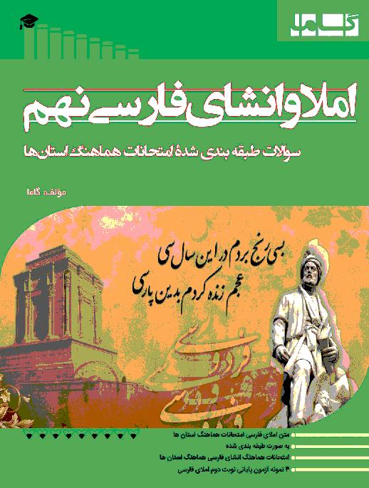 سوالات امتحانات هماهنگ املا و انشای فارسی نهم استانهای کشور   خرداد 95