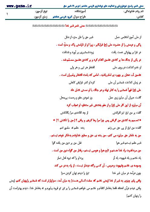 معنی شعر، پاسخ خودارزیابی و فعالیت های نوشتاری فارسی هشتم | درس 12: شیر حق