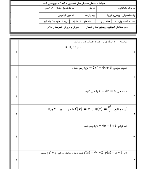 آزمون نوبت دوم حسابان (1) یازدهم دبیرستان شاهد همدان | خرداد 1398