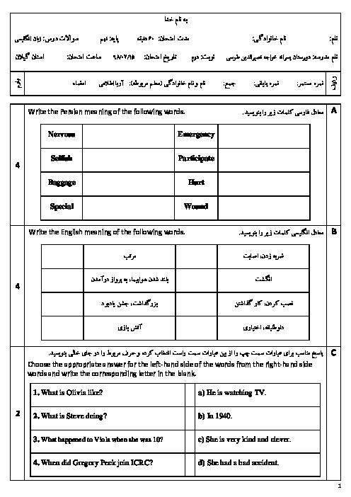 آزمون نوبت دوم انگلیسی نهم مدرسه خواجه نصیرالدین طوسی | اردیبهشت 1398