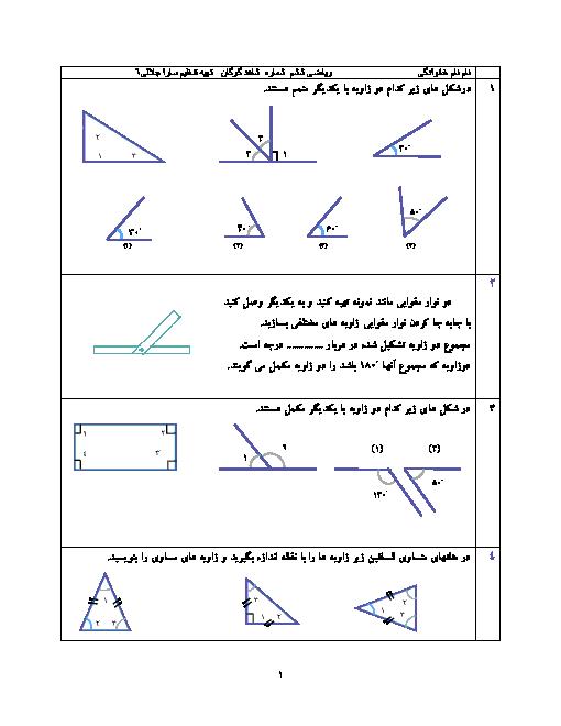 تمرین ریاضی ششم دبستان | اندازه گیری زاویه، زاویه های مکمل و متمم