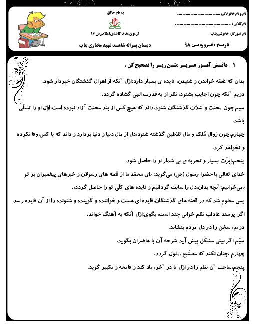 املای درس 16 فارسی ششم دبستان شهید مختاری | آداب مطالعه