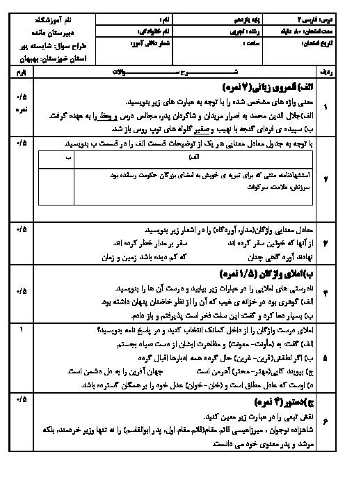 آزمون نوبت دوم فارسی (2) یازدهم دبیرستان مائده بهبهان | اردیبهشت 1398