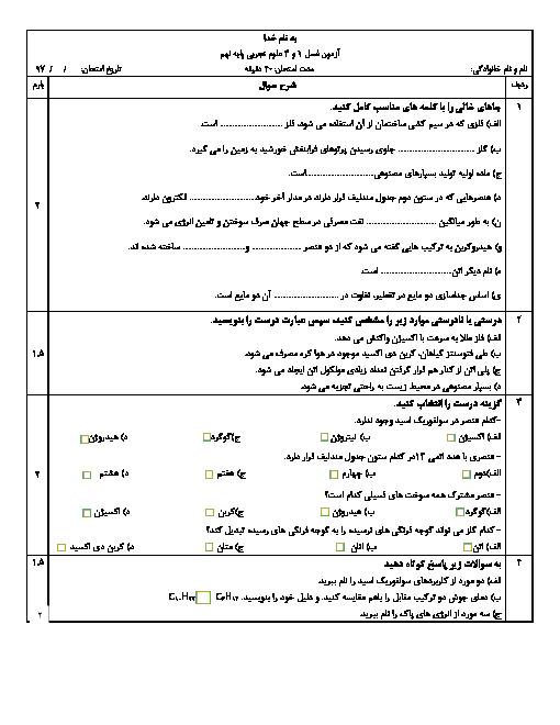 امتحان مستمر علوم تجربی نهم دبیرستان علامه طباطبایی انگوران | فصل 1 و 3