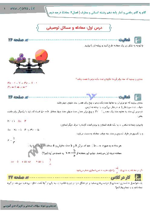 گام به گام ریاضی و آمار (1) پایه دهم رشته انسانی و معارف | فصل 2: معادلۀ درجه دوم