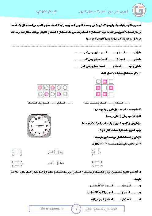آزمونک ریاضی سوم ابتدائی   فصل 3: عددهای کسری