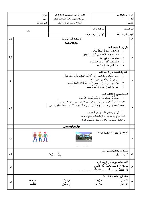 آزمون نوبت اول عربی نهم دبیرستان اصحاب کساء | درس 1 تا 5