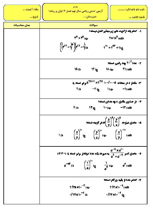 آزمون تستی تیزهوشان فصل 4  ریاضی نهم با جواب