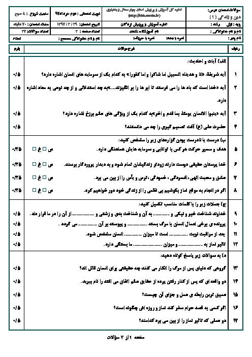 آزمون نوبت دوم دین و زندگی (1) پایه دهم دبیرستان شاهد لردگان | ویژه خرداد 1397
