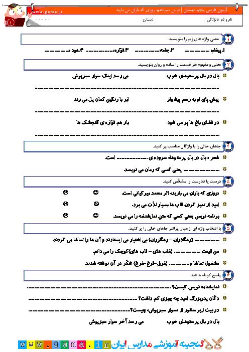 آزمون فارسی پنجم دبستان | درس سیزدهم: روزی که باران می بارید