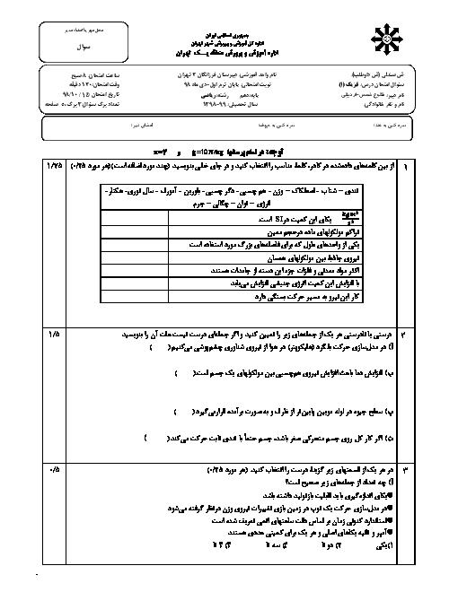 امتحان ترم اول فیزیک دهم رشته ریاضی دبیرستان فرزانگان 2 تهران   دی 98