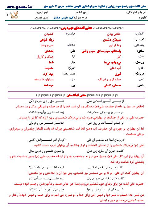 معنی لغات مهم، پاسخ خودارزیابی و فعالیت های نوشتاری فارسی هشتم | درس 12: شیر حق