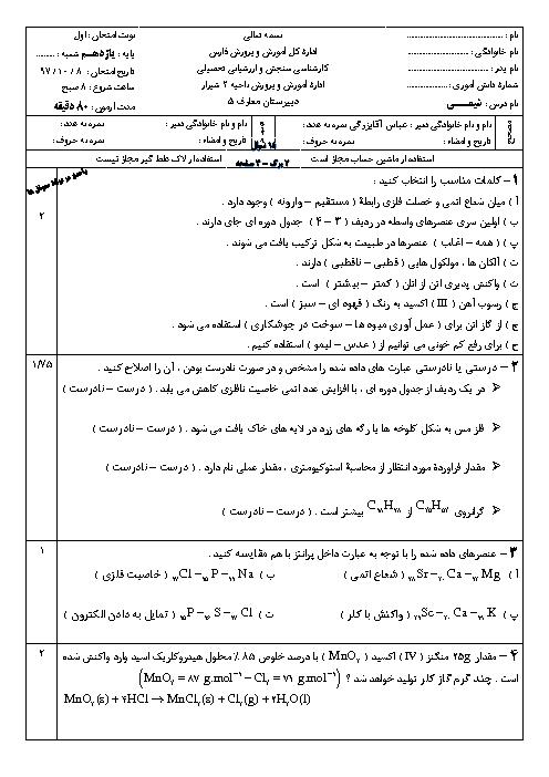 سوالات امتحان ترم اول شیمی (2) یازدهم دبیرستان توحید شیراز + جواب | دی 97
