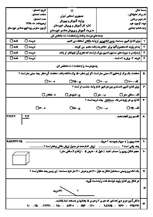 آزمون نوبت دوم ریاضی ششم هماهنگ عشایر استان خوزستان   اردیبهشت 1398