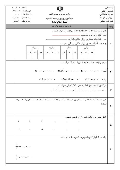 آزمون نوبت اول ریاضی پنجم دبستان اسلام آباد ارومیه   دی 1398