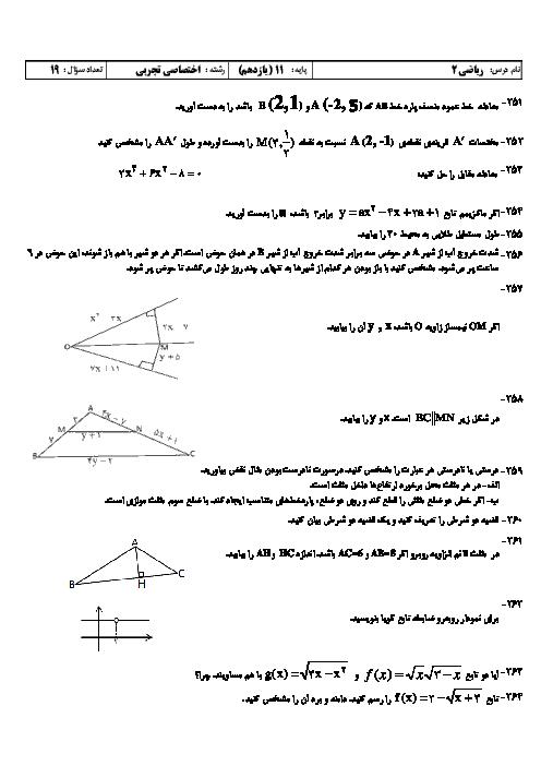 نمونه سوال امتحان نوبت اول ریاضی (2) پایه یازدهم رشته تجربی | ویژه دی 96