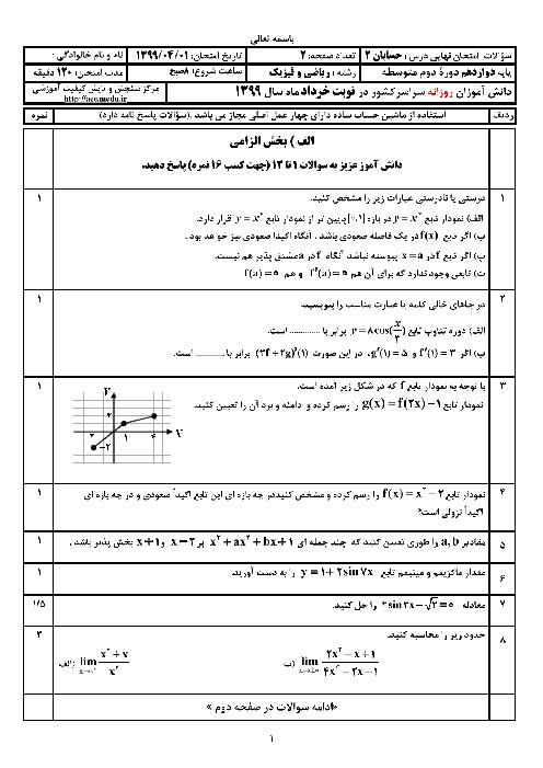 سؤالات امتحان نهایی درس حسابان (2) پایه دوازدهم ریاضی | نوبت خرداد 99
