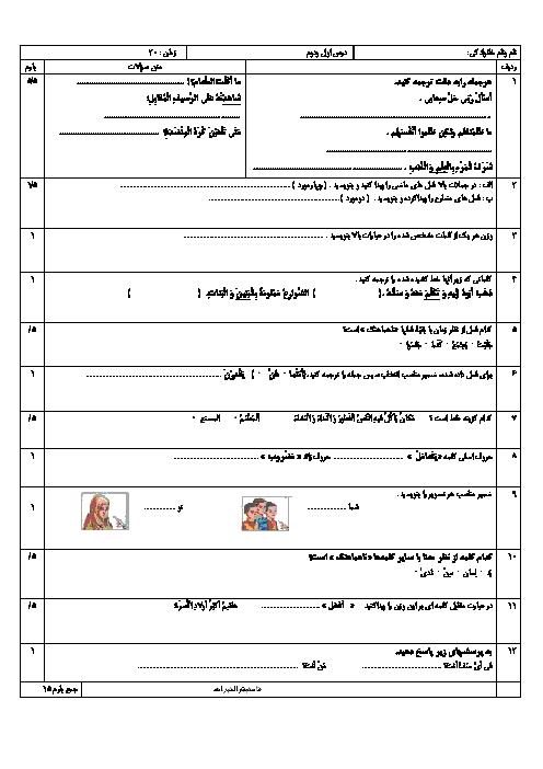 آزمون مستمر عربی نهم (سری 1) | درس 1 و 2