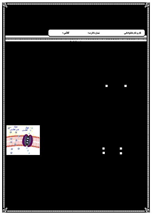 سوالات امتحان نوبت اول زیست شناسی (1) پایه دهم رشته تجربی | دبیرستان غیردولتی سید الشهدا منطقه 8 تهران- دی 95