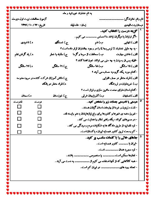 آزمون نوبت اول مطالعات اجتماعی پنجم دبستان بنت الهدی | دی 1397