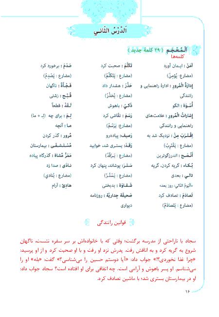 ترجمه متن درس و پاسخ تمرین های عربی نهم | درس دوم: قَوانينُ الْمُرورِ