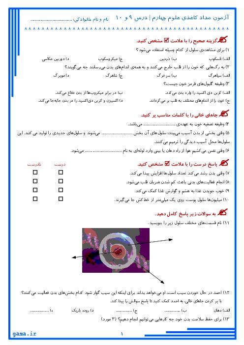 آزمون مداد کاغذی علوم تجربی کلاس چهارم دبستان | درس 9 و 10: بدن ما (1) و (2)