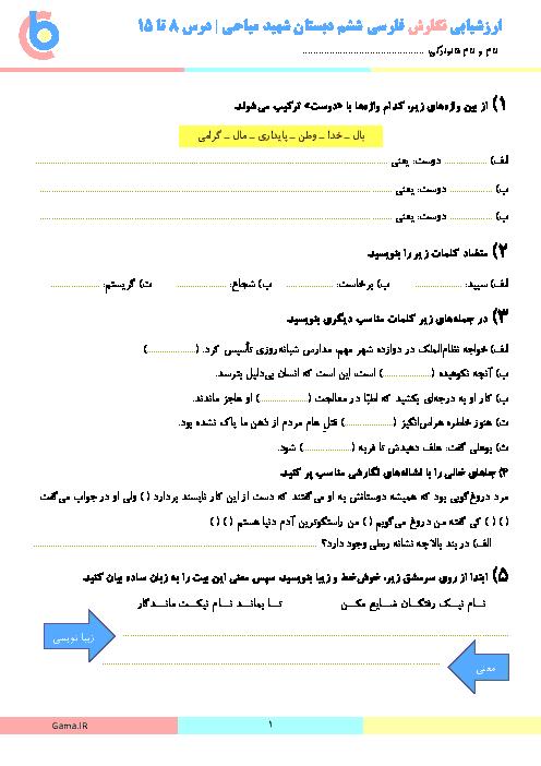 ارزشیابی نگارش فارسی ششم دبستان شهید میاحی | درس 8 تا 15