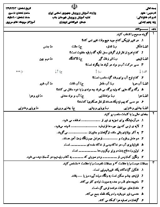 آزمون آمادگی نوبت دوم علوم تجربی پنجم دبستان غیردولتی نوبهاران شهرستان بناب | خرداد 96