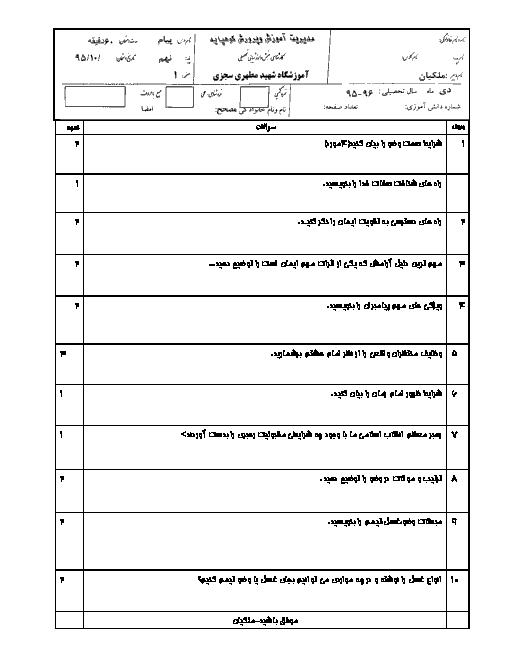 آزمون نوبت اول پیامهای آسمان نهم آموزشگاه شهید مطهری سجزی | دی 95