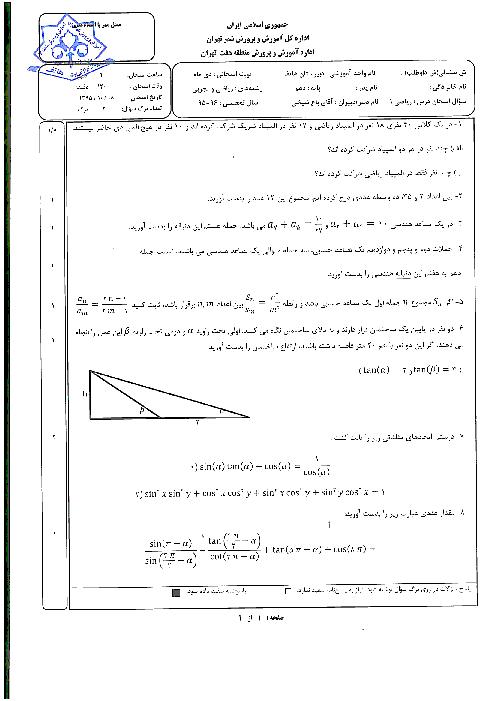 سوالات امتحان نوبت اول ریاضی (1) پایه دهم دبیرستان غیرانتفاعی هاتف   دی 1395 + جواب