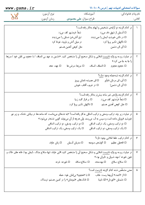 نمونه سوالات تستی ادبیات فارسی پایه نهم | فصل چهارم: نام ها و یادها