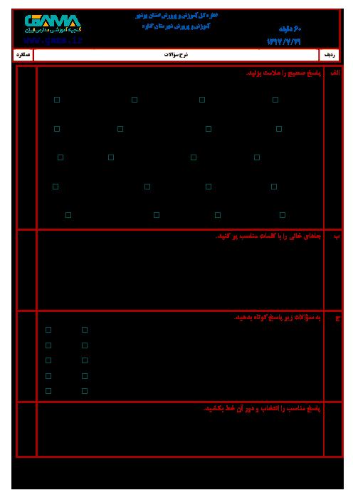 سؤالات امتحان هماهنگ نوبت دوم علوم تجربی پایه ششم ابتدائی مدارس شهرستان گناوه | خرداد 1397