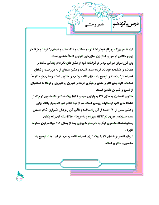 نمونه درس پانزدهم فارسی هشتم   فصل ششم: ادبيات بومي