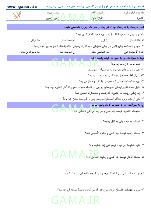 سوالات درس به درس مطالعات اجتماعی نهم با پاسخ | درس 11: تلاش برای حفظ استقلال و اتحاد سیاسی و سرزمینی ایران