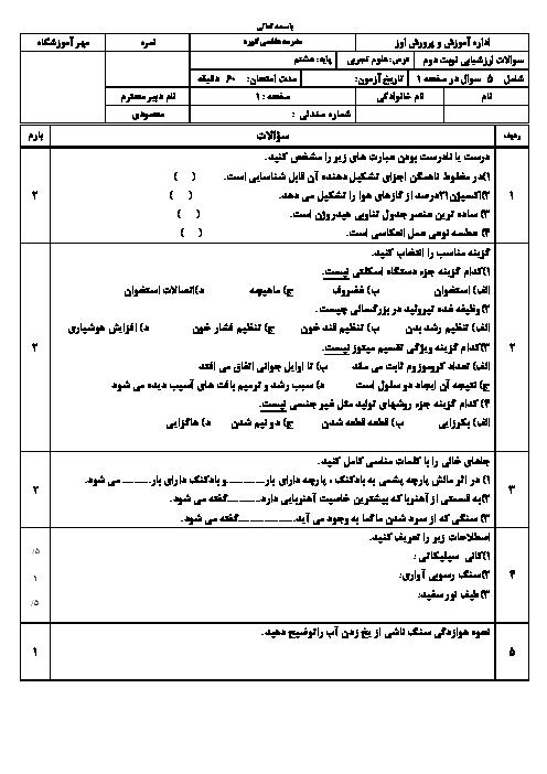 آزمون نوبت دوم علوم تجربی هشتم مدرسه سید عبداله هاشمی | خرداد 1397