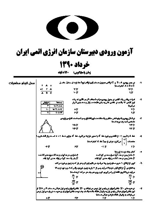آزمون ورودی دبیرستان انرژی اتمی با کلید - 1390
