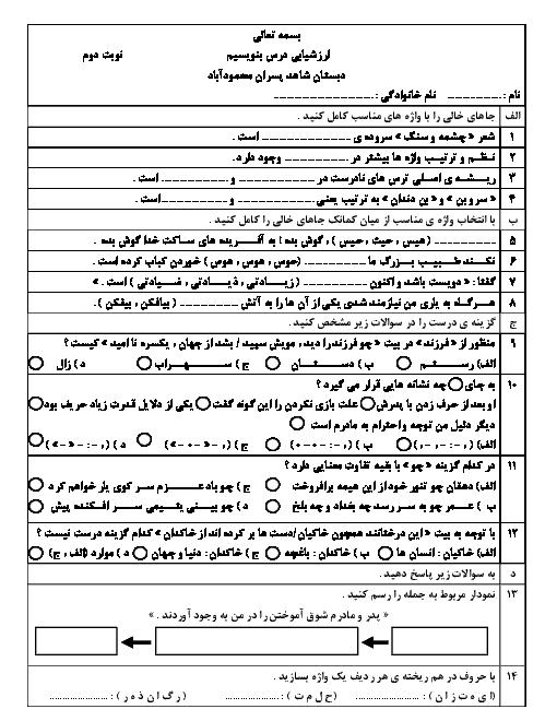 آزمون نوبت دوم فارسی پنجم دبستان شاهد پسران محمودآباد | اردیبهشت 1398