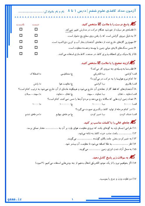 آزمون مدادکاغذی علوم تجربی ششم دبستان راه فرزانگان یزد   درس 1 تا 8