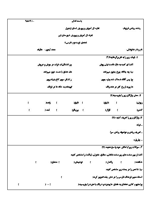 آزمون نوبت دوم فارسی یازدهم دبیرستان طالقانی | خرداد 1398 + جواب
