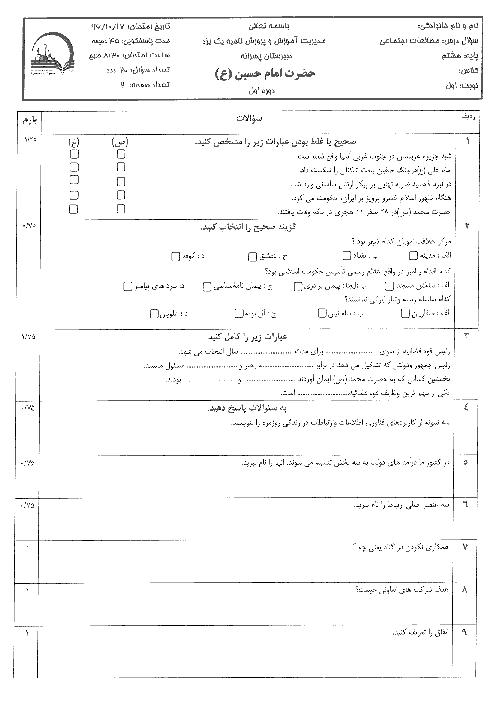 سوالات امتحانات نوبت اول دروس پایه هشتم مدرسه امام حسین یزد | دی 1396