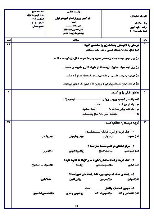 آزمون نوبت اول زیست شناسی (2) یازدهم دبیرستان ابوریحان بیرونی | دی 1397 + پاسخ
