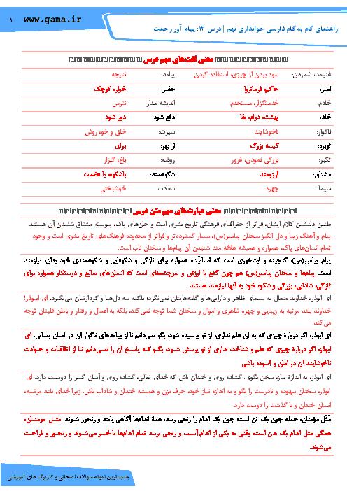 راهنمای گام به گام فارسی خوانداری نهم   درس 12: پیام آور رحمت