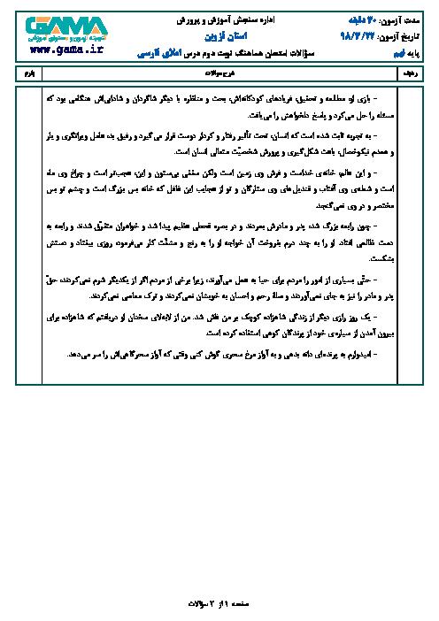 امتحان هماهنگ استانی نوبت دوم املا و انشای فارسی پایه نهم استان قزوین | خرداد 1398