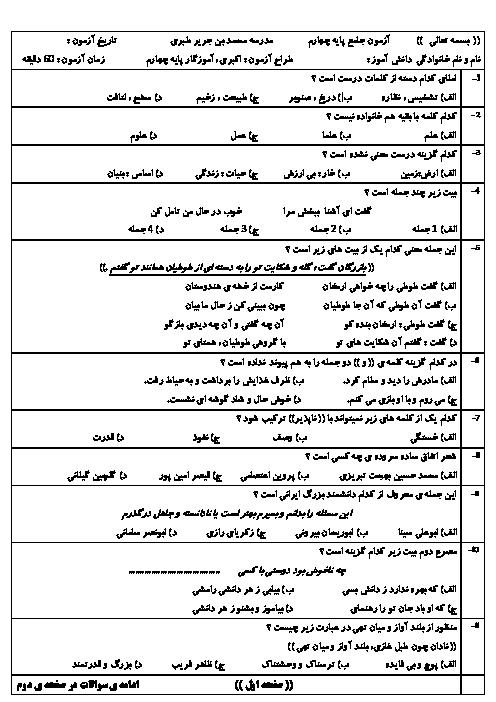 آزمون جامع کلاس چهارم دبستان محمد بن جریر طبری   اردیبهشت ماه