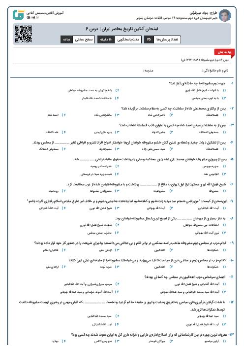 امتحان آنلاین تاریخ معاصر ایران | درس 6