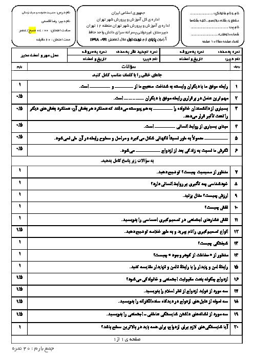 سوالات امتحانات ترم اول مدیریت خانواده (پسران) دوازدهم مدارس سرای دانش | دی 98