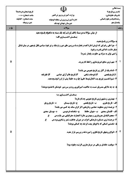 آزمون نوبت دوم تاریخ (2) یازدهم دبیرستان شهید رجایی تودشک | خرداد 1398
