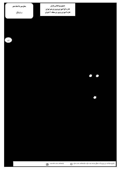 آزمون نوبت دوم شیمی (1) رشته تجربی و ریاضی پایه دهم دبیرستان البرز نو منطقۀ 6 تهران | خرداد 96 + پاسخ
