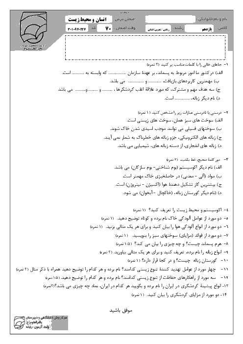 آزمون پایانی نوبت دوم انسان و محیط زیست پایه یازدهم دبیرستان باقرالعلوم تهران | خرداد 97 + پاسخ